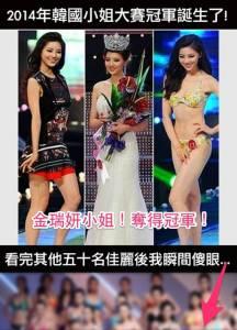 『2014韓國小姐大賽』,冠軍誕生!但看完其他50名參賽者我瞬間傻眼...