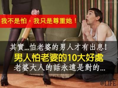 我家有個河東獅!男人怕老婆的10大好處(男女必看!)