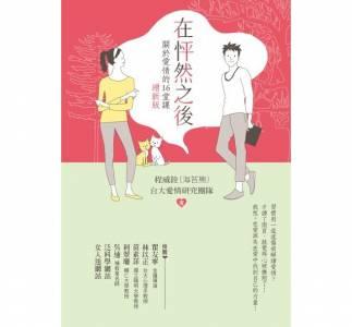 《在怦然之後:關於愛情的16堂課》