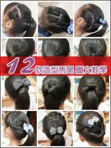馬尾怎麼綁→12款俏麗造型馬尾,輕鬆上手,手殘也要教到你會【編髮365】