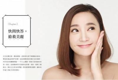 一秒變美人:手殘也ok的美妝技巧 零失誤穿搭術 精準保養法,明川老師的心機懶人包大公開。