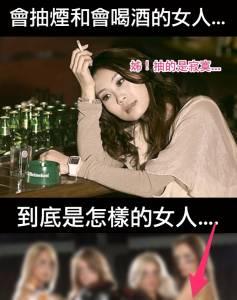 最新瘋傳!會喝酒的女人+會吸煙的女人=什麽樣的女人?(歡迎分享)