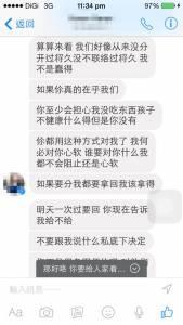 【大馬不負責任屁孩給RM7k叫女友墮胎】FB稱:你吸毒喝酒抽煙所以才叫你墮胎!