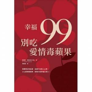 《幸福99,別吃愛情毒蘋果》前言