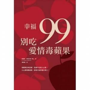 《幸福99,別吃愛情毒蘋果》精采摘文