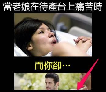婦產科護士眼中的一切 選老公,千萬不要看走眼!