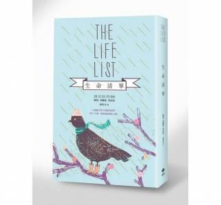 每個人都該擁有自己的《生命清單》 悅知文化