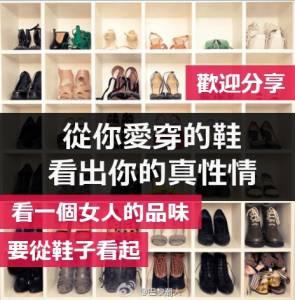 鞋子是女人的另一張臉,從你穿的鞋看出女人性情
