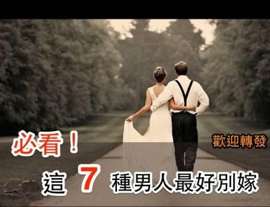 必看!!這七種男人千萬別嫁!!