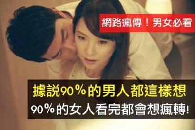 男女必看!據說90%的男人都這樣想...90%的女人看完都會想瘋轉!(歡迎分享)