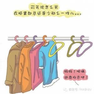 衣櫃永遠少一件!為什麼女生要不停買衣服?太中肯啦!