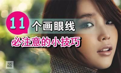 普通眼線畫法已經落伍囉 眼尾這樣畫才勾人♡ 韓國女生都這樣做....