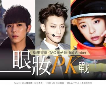 偶像妝容:Bii畢書盡 TAO黃子韜 f x Amber眼妝PK戰