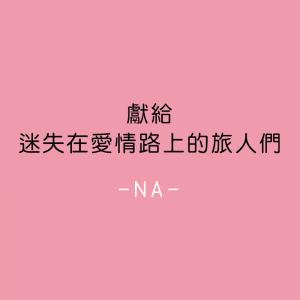 獻給所有迷失在愛情路上的旅人們-NA-