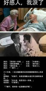 60年前男生請求女生陪演一場戲!結果60年後...好感人!