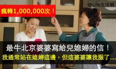 最牛北京婆婆寫給兒媳婦的信!被瘋狂的轉載百萬次!