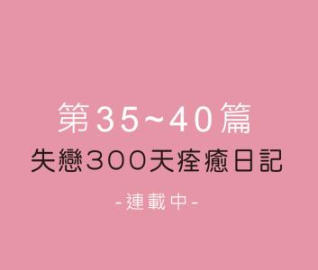 第35~40篇日記連載中