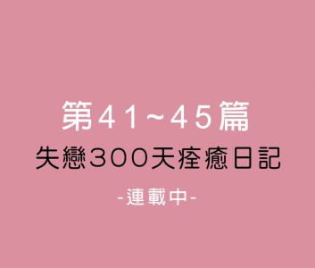 第41~45天日記連載中