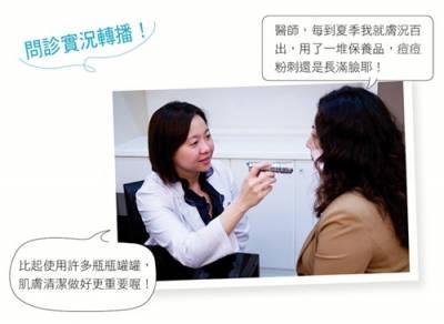 《專業醫師診療室》肌膚如何〝舒服〞過夏天? 醫美時尚