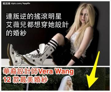 {歐美時尚編輯的最愛}~12件Vera Wang設計婚紗~