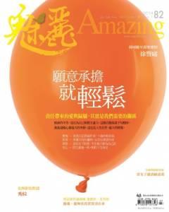 美麗最盛期徐譽庭|魅麗雜誌