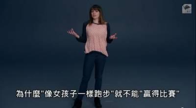 看完這三分鐘影片,連男生都想要「像女孩一樣」了!