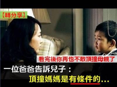 一個爸爸告訴兒子:頂撞媽媽是有條件的,看完我哭了。 .......