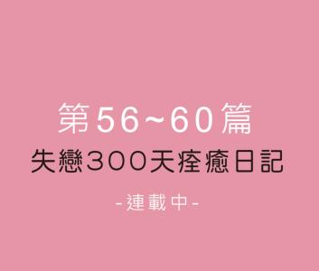 第56~60天日記連載中