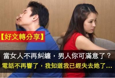 當女人不再糾纏,男人你可滿意了?(男人女人都要看)