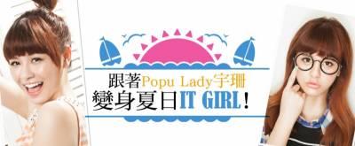 跟著Popu Lady宇珊,變身夏日IT GIRL!│美周報