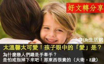 太溫馨太可愛!童真世界的愛情,也許就是愛情原本的模樣