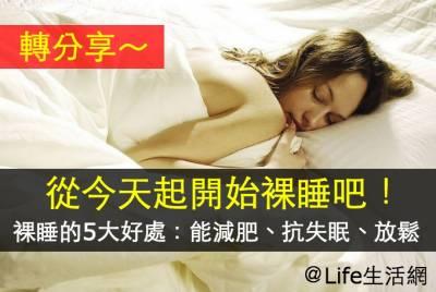 從今天起開始裸睡吧!裸睡的好處,不看別後悔!