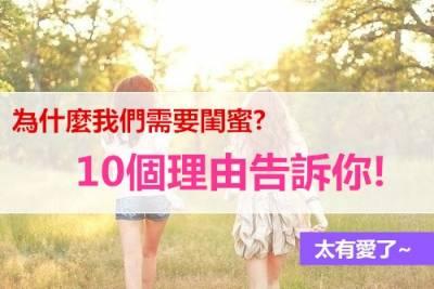 告訴你,我們為什麼需要閨蜜?給你10個理由!