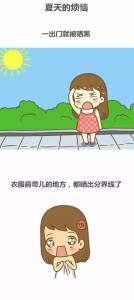 女人關於夏天的煩惱 第五個真的說到心坎裡....