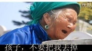 【男人不看後悔一生 女人不看糊塗一世】兒子把媽背上山丟下去.......