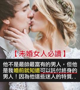 【未婚女人必讀】12條婚前準則,保證妳嫁了不後悔!