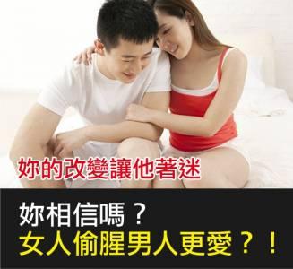 真的假的!! 女人偷腥男人更愛?!