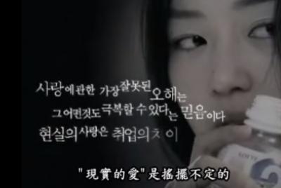 造成韓國轟動的廣告 這個問題一直困擾著世上的男女...