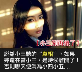 """【小三別再傻了】說給小三聽的21個""""真相"""",別以為自己贏了!"""