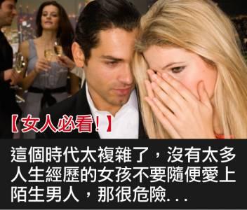 【女人必看 】如何揪出愛情中的虛情假意男?