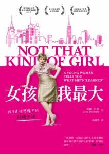 話題電影製作人 導演和演員莉娜‧丹恩的調戲金句十八則