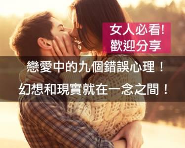 女人必看:戀愛中的九個錯誤心理!幻想和現實就在一念之間!(歡迎分享)