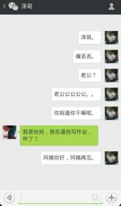 看完以下這段情侶的對話....突然覺得這世界是美好的!!(笑瘋了)