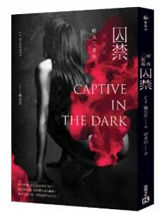 暗夜二重奏:囚禁 「格雷的五十道陰影」之進階 強化版,以慾望解構愛與狠,不容錯過!
