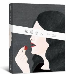 味感戀人 人氣插畫家—欣蒂小姐Miss Cyndi,以畫筆描摹愛情與食物的雙重曖昧!