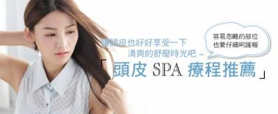 讓頭皮也好好享受一下清爽的舒壓時光吧~頭皮SPA療程推薦│美周報