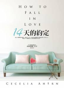 比《PS 我愛妳》更勝一籌!西西莉雅.艾亨最新力作《十四天的約定》