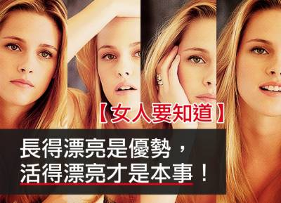 【女人要知道】長得漂亮是優勢,活得漂亮才是本事!