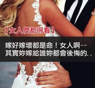女人啊~~ 其實妳嫁給誰妳都會後悔的...