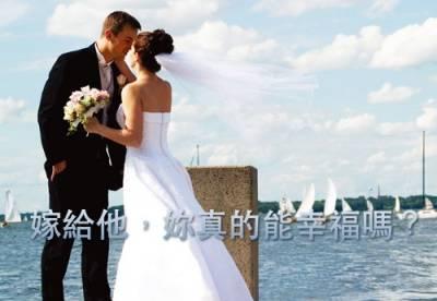 【紫微】嫁給他,妳真的能幸福嗎?他是否值得你託付終身 上